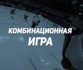 Данис Зарипов. Комбинации 3-в-2