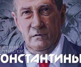 Фильм о Валерии Белоусове «Константиныч»