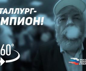 Панорамное видео  «Металлург — Чемпион!»