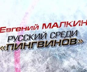 Eвгений Малкин. Русский среди «Пингвинов»