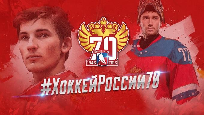 hockeyrussia70_fullsize680